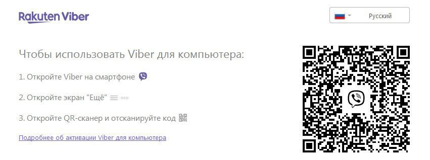 Скачать Viber на ноутбук