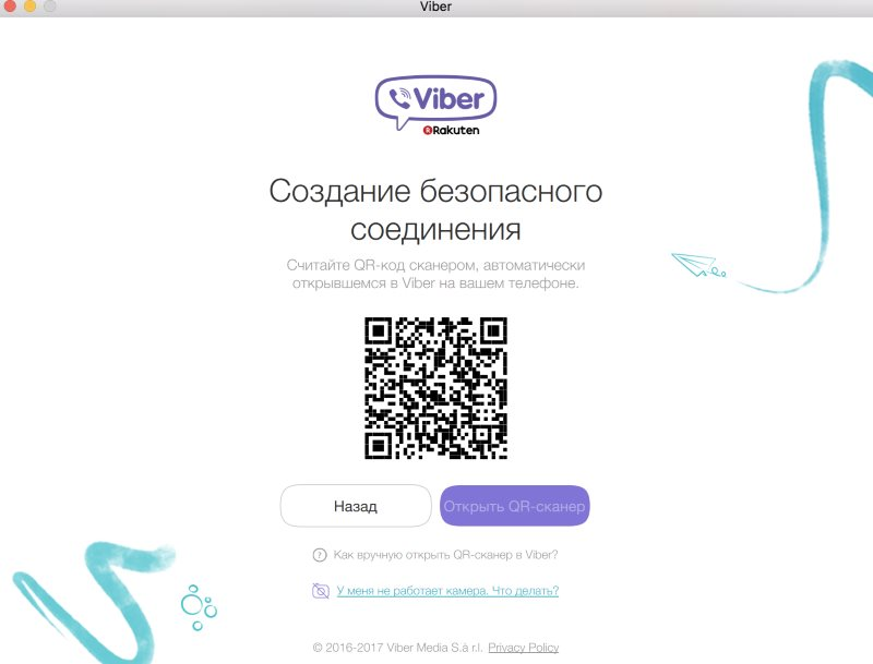 Viber для Mac OS X | Вайбер - Скачать бесплатно